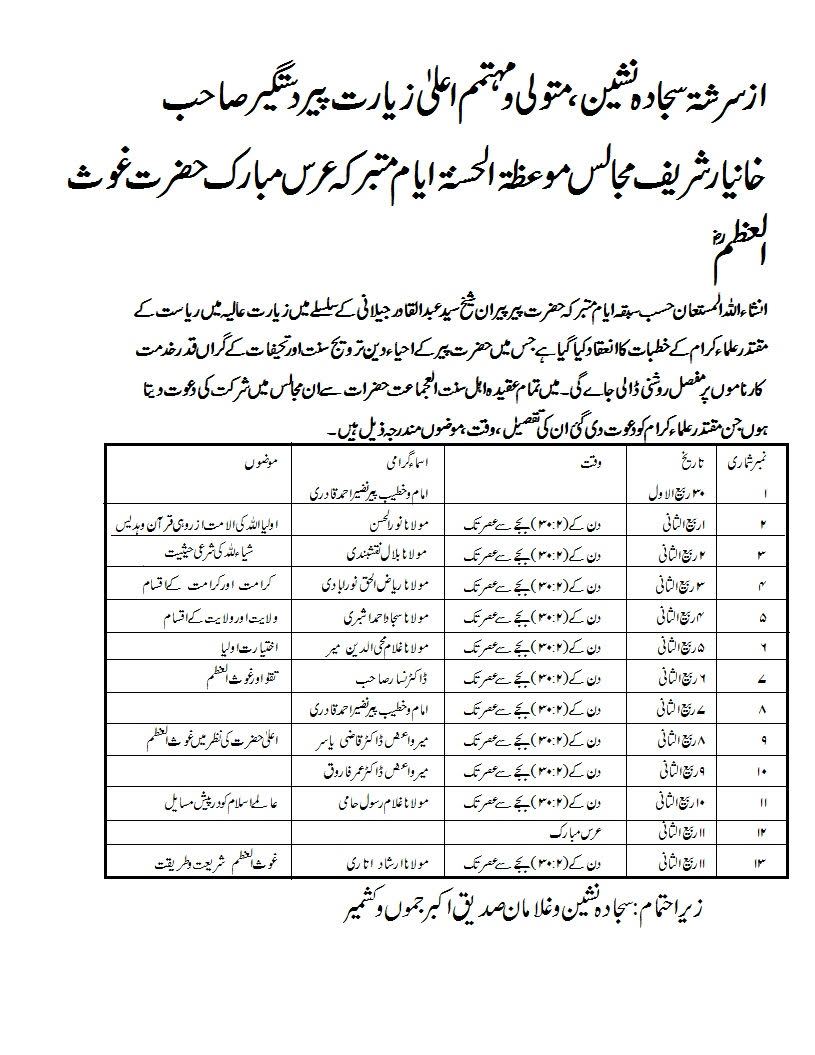 Programme for URS Days by Khanyar Dastgeer Sahib Shrine  Sajadanisheen