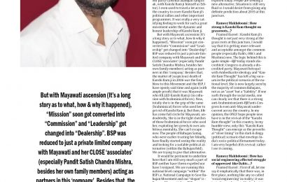 The voice of the downtrodden & marginalized communities in national politics has become weak : Pramod Kureel