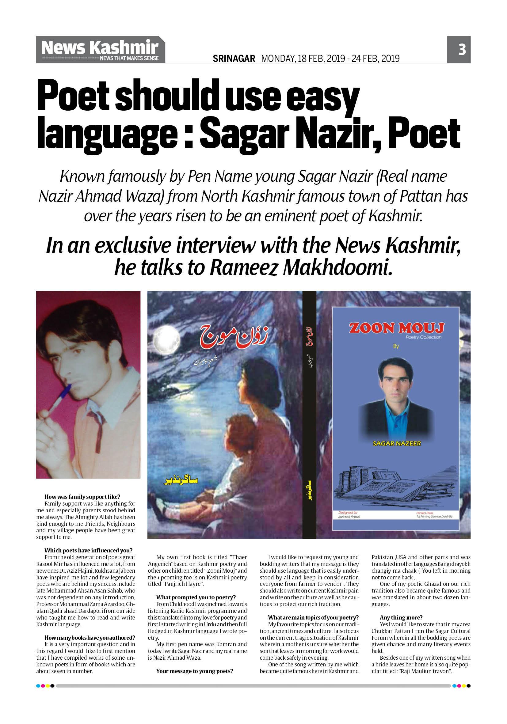 Poet Should use easy Language :Sagar Nazir, Poet